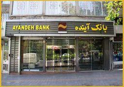 بانک آینده دهمین شرکت در رتبهبندی شرکتهای برتر ایران