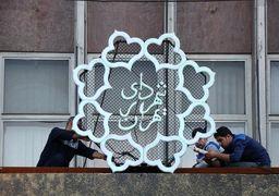 12 کاندید غیربازنشسته برای شهرداری تهران