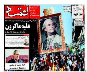 صفحه اول روزنامههای 7 خرداد 1397