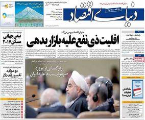صفحه اول روزنامه های پنجشنبه 5 اسفند