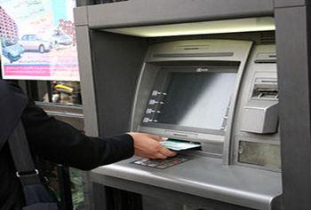 هشدار جدی درباره امنیت دستگاههای خودپرداز بانکی