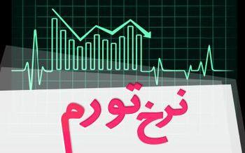 مرکز آمار خبر داد؛ شتاب شاخص قیمتها کاهش یافت+جدول