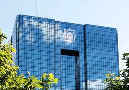 کلاهبرداری عجیب در فضای مجازی؛درگاه جعلی به نام بانک مرکزی!+عکس