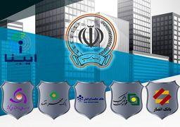 جزئیات فروش سهام بانکهای ادغام شده در بانک سپه+سند