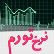 بانک مرکزی نرخ تورم خرداد را اعلام کرد
