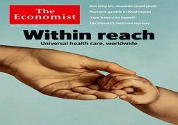 در آخرین نسخه مجله اکونومیست چه نوشته شده است؟ / جزئیات + عکس + تیتر مطالب