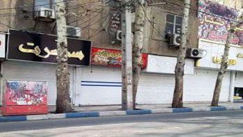 درخواست فوری برای تعطیلی دو هفته ای تهران