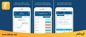 کیف پول موبایل بیت کوین
