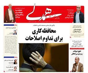 صفحه اول روزنامههای 31 تیر 1398
