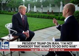 ترامپ در گفتگو با فاکسنیوز: کسی نیستم که با ایران وارد جنگ شود چون به اقتصاد و مردم آسیب میزند