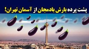 کلیپی از پشت صحنه ویدئوی جنجالی بارش بادمجان از آسمان تهران