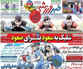 صفحه اول روزنامه های ورزشی 4 اردیبهشت