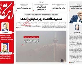 صفحه اول روزنامههای 24 دی ماه 1399