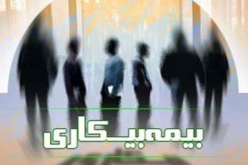 پرداخت بیمه بیکاری 700 هزار تومانی به بیکاران تهران