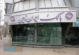 بانک ایران زمین به مناسبت عید نوروز پول نو توزیع میکند