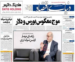صفحه اول روزنامه های اول آبان1397