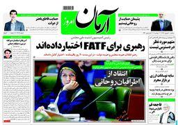 صفحه اول روزنامه های20 شهریور1397