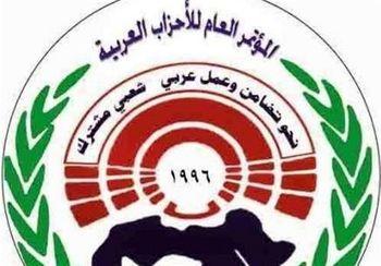 احزاب عربی تحریم آمریکا علیه ایران را محکوم کرد