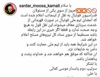 تکذیب معافیت سربازی ملیپوشان فوتبال