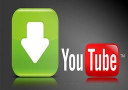 ویدیوهای یوتوب را به آسانی دانلود کنید