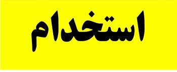 استخدام برنامه نویس موبایل مسلط به Android و iOS در تهران