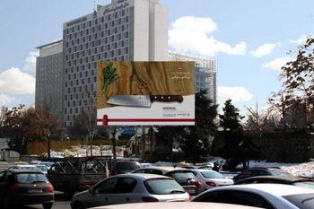 بیلبوردهای تبلیغات شهری چقدر برای مشتریان آب میخورد؟/ از 30 تا 380 میلیون تومان