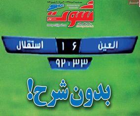 صفحه اول روزنامه های ورزشی 9 خرداد