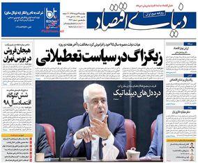 صفحه اول روزنامههای چهارشنبه ۲۴ مهر ۱۳۹۸