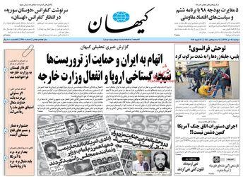 صفحه اول روزنامههای ۲۴ دی ۱۳۹۷