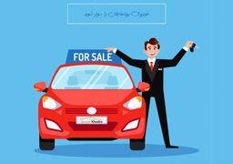 خرید اقساطی خودرو و نکات مهم