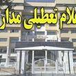 جزئیات تعطیلی مدارس استان البرز در روز دوشنبه