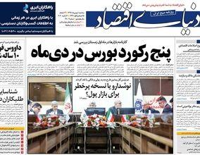 صفحه اول روزنامههای یکم بهمن 1398