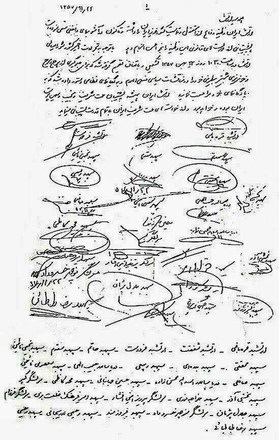 خاطرات و خواندهها و شنیدههای 22 بهمن 1357 / اسامی اُمرای ارتش که اعلامیه بی طرفی را امضا کردند