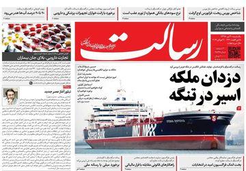 صفحه اول روزنامههای 30 تیر 1398