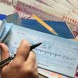 ایجاد محدودیت مالیاتی برای ظهرنویسی چک