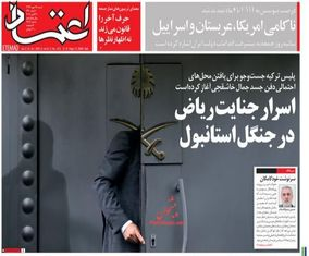 صفحه یک روزنامههای شنبه 28 مهرماه