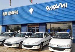 شرایط فروش اینترنتی ایران خودرو در 19 آذر 98
