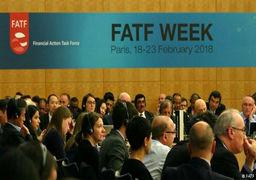 نشست 6 روزه FATF و بررسی خروج ایران از لیست سیاه