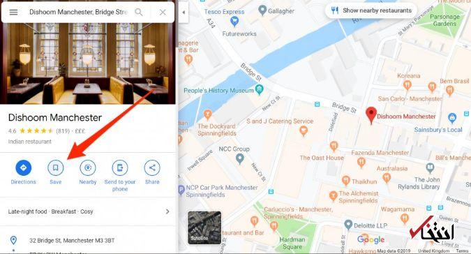چگونه می توان یک مکان را در «گوگل مپس» از طریق کامپیوتر یا تلفن همراه ذخیره کرد؟