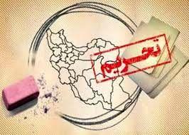 نزدک: ایران بر تحریمها غلبه میکند