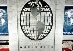 در چشمانداز اقتصادی بانک جهانی برای سال 2020 منتشر شد؛ میزان رشد اقتصادی ایران، عربستان، ترکیه و...+جدول