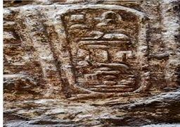 یک معبد باستانی در مصر کشف شد