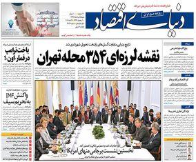 صفحه اول روزنامهها 5 خرداد 1397