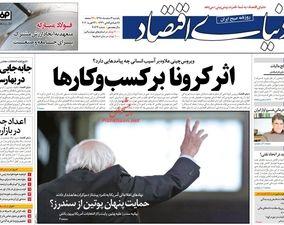 صفحه اول روزنامههای 4 اسفند 1398
