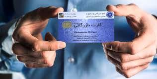 آخرین فرصت ایفای تعهد ارزی صادرکنندگان تا پایان تیرماه/2500 کارت بازرگانی تعلیق شد