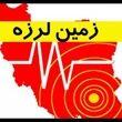 زلزله 4.7 ریشتری در برازجان + جزئیات