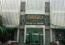 تمکین بانک مرکزی عراق به فرمان تحریم وزارت خزانهداری ایالات متحده