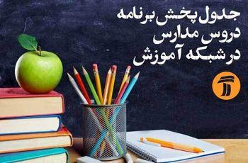 برنامههای درسی دوشنبه ۷ مهر شبکههای آموزش، چهار و قرآن