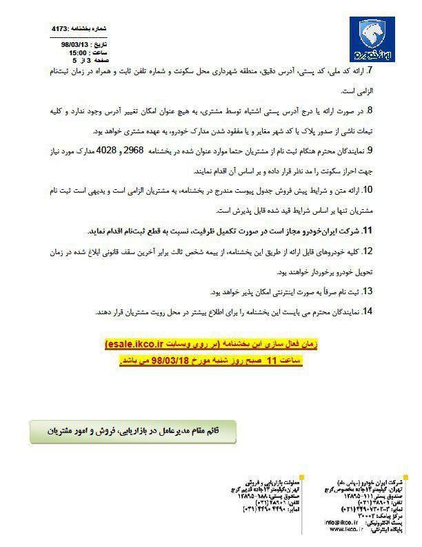 آغاز پیشفروش دنا پلاس اتوماتیک از فردا 18 خرداد (+جزئیات و جدول فروش)