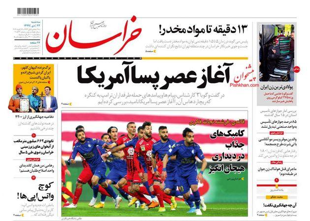 khorasannews